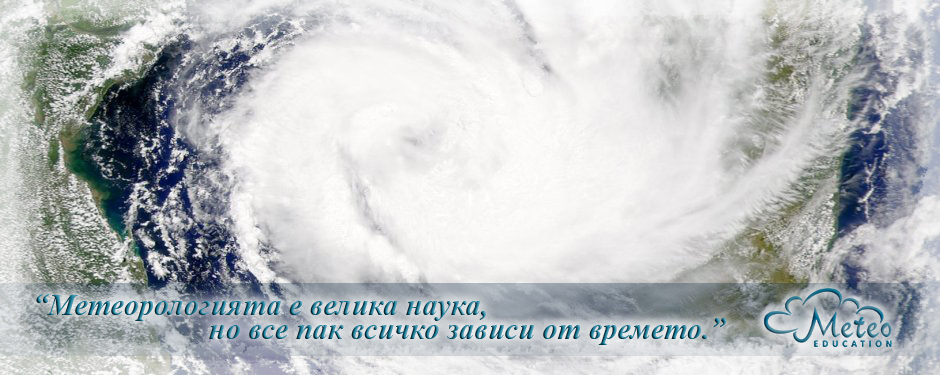 Обучение по метеорология - Личен сайт на Лиляна Желева
